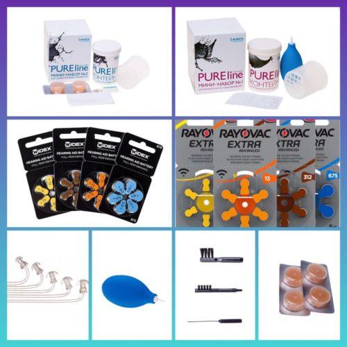 Аксессуары для слуховых аппаратов