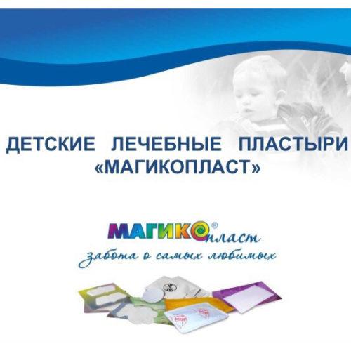 Детские лечебные пластыри «МАГИКОпласт»